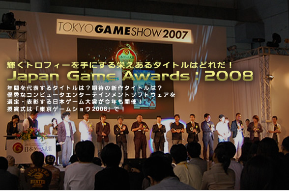 Which title is it that have a shining trophy in its hand? Japan Game Awards 2008