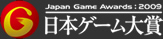 Japan Game Awards:2009