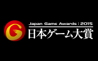 Japan Game Awards:2015