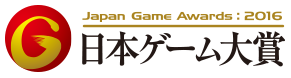 -Japan Game Awards:2016-
